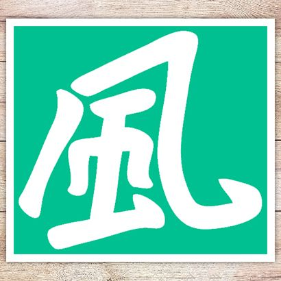 Трафарет Иероглиф Ветра 風