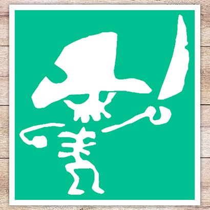 Трафарет Скелет пират